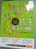 ~書寶 書T1 /親子_XAC ~第一本親子英文共讀書:孩子,英文不可怕!附MP3 _ 李