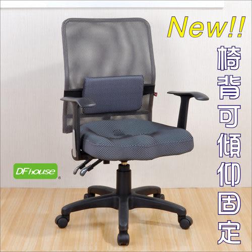 《DFhouse》艾葳3D二功能護腰人體工學椅-◆3D坐墊◆椅背可傾仰 PU成型泡棉 辦公椅 免組裝.