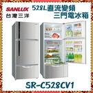 【三洋家電】528L 直流變頻三門電冰箱1級省電《SR-C528CV1》 (珍珠銀)※政府補助汰舊換新※