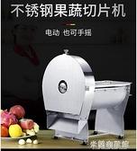 切片機 220V檸檬切片機水果切片機電動奶茶店手動切片器商用土豆片切水果神器 快速出貨YYJ