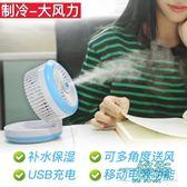 風扇制冷床上USB可充電隨身便攜式小電風扇