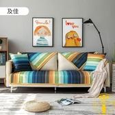 北歐沙發墊簡約時尚四季通用客廳真皮防滑萬能套罩【雲木雜貨】