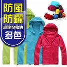 防曬衣 抗紫外線 風衣 運動外套 速乾衣 外套 薄外套