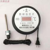 電子數顯溫度計家用帶探頭工業養殖水溫計室內大棚溫度錶遠程測溫 英雄聯盟