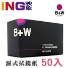 B+W濕式拭鏡紙 一盒50入