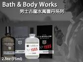 Bath & Body Works C.O. Bigelow 男士古龍水 萬靈丹系列 75ml BBW原裝【彤彤小舖】