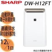 【SHARP夏普】12公升/1日搭載HEPA集塵濾網及活性碳濾網 除濕機 DW-H12FT 免運費
