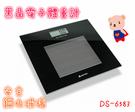 ❤黑晶電子體重計❤安全鋼化玻璃❤超大液晶數字顯示❤體重 飲食 DS-6583❤