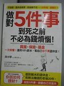 【書寶二手書T4/股票_AK2】做對5件事到死之前不必為錢煩惱_清水學