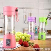 榨汁機  榨汁杯電動便攜多功能充電式榨汁機迷你學生全自動果蔬炸果汁機220v 晶彩生活