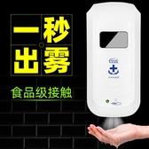幼兒園酒精噴霧手消毒機兒童手部消毒器食品廠自動感應式手消毒器WD 至簡元素
