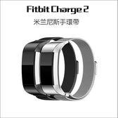 Fitbit Charge 2 全金屬 商務 手鏈 手環帶 米蘭尼斯 精鋼錶帶 手錶 錶帶 腕帶 替換帶 手腕替換帶