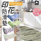 【LASSLEY】多功能印花防滑墊-65x120cm(止滑墊、地墊)藍格花