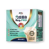 專品藥局 力增蛋白配方 Reg.PRO 清甜原味 24g*15包/盒 (實體簽約店面)【2010963】