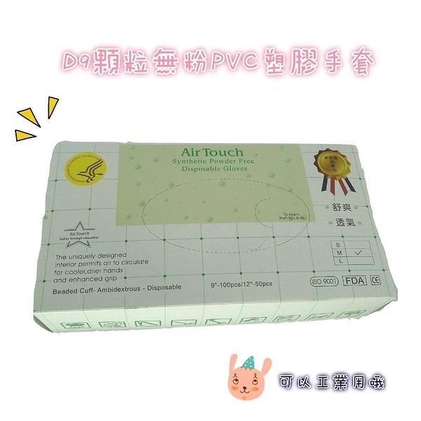 D9顆粒 無粉 PVC 塑膠手套 (AIR-TOUCH工業盒) 台灣製造通用手套 可工業用 一盒/100隻
