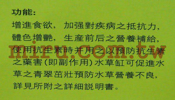 【西高地水族坊】海寶Hipo 魚用綜合維他命80g