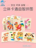 木質拼圖早教益智寶寶積木制立體幼兒童玩具女孩男孩1-2-3-6周歲  凱斯盾數位3c
