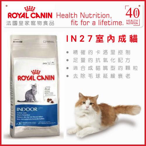 *WANG*【買兩包就送時尚運動毛巾一條】法國皇家 IN27 室內成貓 專用飼料-2kg