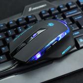 黑五好物節 滑鼠炫光CF電腦USB有線LOL電競游戲滑鼠