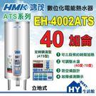《鴻茂》 ATS系列 數位化 定時調溫型 電能熱水器 40加侖 EH-4002ATS 立地式【不含安裝、區域限制】