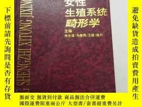 二手書博民逛書店罕見女性生殖系統畸形學Y258306 Y7 M7稍後完善 出版2