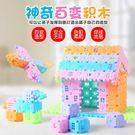 積木 樂拼高兒童益智拼插積木男孩女孩啟蒙拼裝創意數字方塊積木玩具