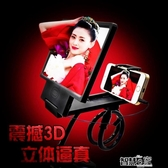 手機視頻放大器 3d手機螢幕放大器視頻投影高清多功慧看電視電影通用懶人支架