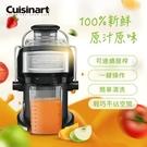 【現貨+贈原廠防燙手套】Cuisinart CJE-500TW 美膳雅 蔬果鮮榨機 榨汁機