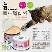 【貓侍Catpool】馬卡龍系列貓罐頭85g-美味雞肉煲(24罐/箱) 免運