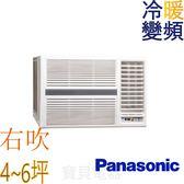 Panasonic國際窗型變頻冷暖(右吹) CW-N28HA2