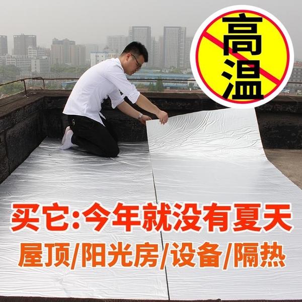 保溫隔熱棉隔熱材料樓頂棚屋頂陽光房頂隔熱板自粘鋁箔橡塑耐高溫 店慶降價