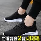 任選2雙888運動鞋飛織面料透氣舒適純色...
