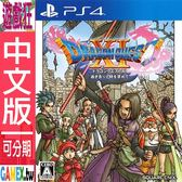 PS4 勇者鬥惡龍 XI 尋覓逝去的時光(中文版)