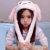 抖音同款會動的兔耳朵帽子網紅可愛氣囊帽一捏長耳朵會動的兔子帽