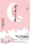 (二手書)雲畫的月光﹝卷一﹞:初月