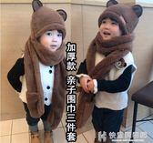 兒童圍巾韓版親子男女兒童帽子圍巾手套三件一體套裝秋冬季保暖加厚圍脖帽 快意購物網