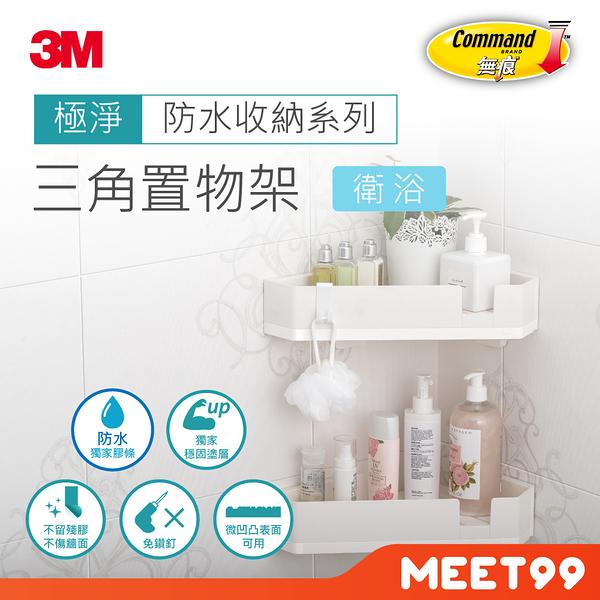 【3M】無痕 極淨 防水收納系列 三角置物架