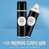 韓國 Apieu 急救香氛乾洗髮 100ml 懶人救星 拯救油頭【YES 美妝】