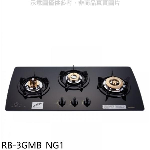 (含標準安裝)林內【RB-3GMB_NG1】美食家三口檯面爐黑色與白色(與RB-3GMB同款)瓦斯爐