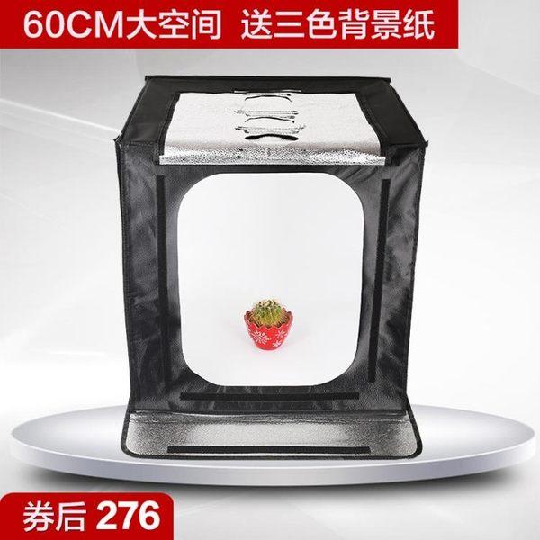 攝影棚 旅行家LED小型攝影棚 免組裝拍照柔光燈箱攝影道具迷你柔光箱60cmYGCN  618好康又一發