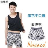 「男四角褲」印花平口內褲 - 西洋棋 - 灰色【T010-03】Nacaco