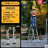 鋁合金加厚伸縮梯子多功能便攜工程折疊家用升降直梯室內人字樓梯 【免運 八折促銷】