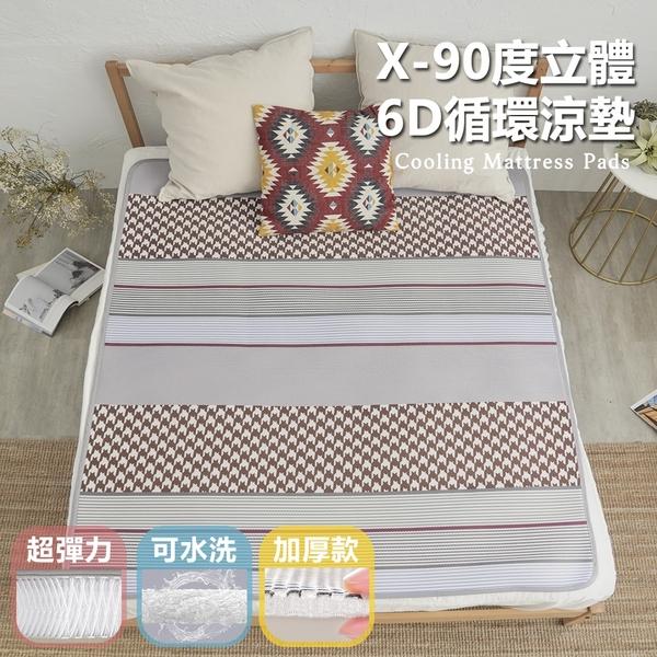 【小日常寢居】X-90度支撐立體6D循環涼墊(迷情)-5尺標準雙人《加厚1公分》可水洗涼蓆