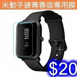 小米手錶米動青春版 螢幕保護貼膜 TPU手錶螢幕保護膜 手錶膜【J196】