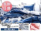 台灣製 雪紡棉床包被套組(單人/雙人/加大任選)
