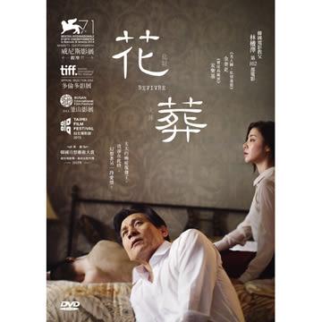 花葬 DVD   Revivre  (購潮8)