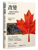 改變:一群加拿大慈濟人的移民故事【城邦讀書花園】