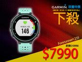 【時間道】GARMIN Forerunner 235-預購- 贈鋼化防爆膜GPS腕式心率跑錶(追風藍)免運費