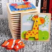 一兩歲寶寶嬰幼兒1-2-3女孩木制立體拼圖兒童早教益智力開發玩具 3C優購