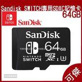SanDisk micro SDXC 專用 任天堂 Nintendo Switch 64G 記憶卡 64GB 24H快速出貨 可傑